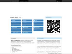 Quanto vale il sito web qrkodgenerator.ru?